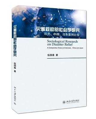 灾害救助的社会学研究:印尼、中国、日本案例比较.pdf