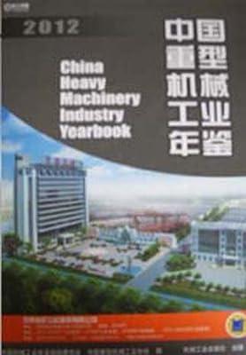 中国重型机械工业年鉴.pdf