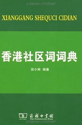 香港社区词词典.pdf