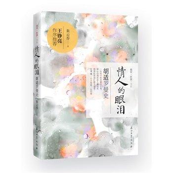 情人的眼泪-胡适罗曼史.pdf