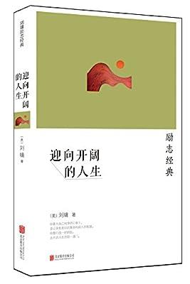 刘墉:迎向开阔的人生.pdf