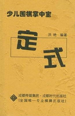 少儿围棋掌中宝:定式.pdf