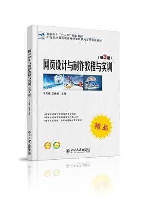 网页设计与制作教程与实训.pdf