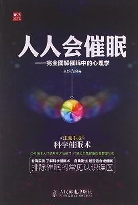 人人会催眠——完全图解催眠中的心理学.pdf