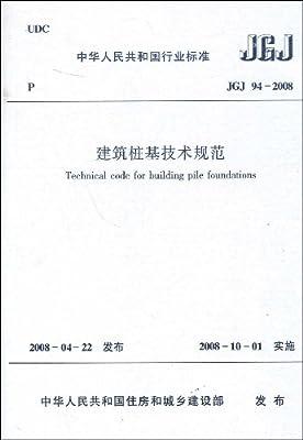 JGJ 94-2008 建筑桩基技术规范.pdf