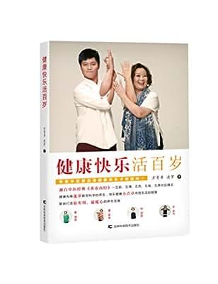 健康快乐活百岁.pdf