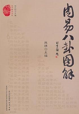周易八卦图解.pdf