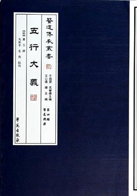 医道传承丛书·医道溯源:五行大义.pdf