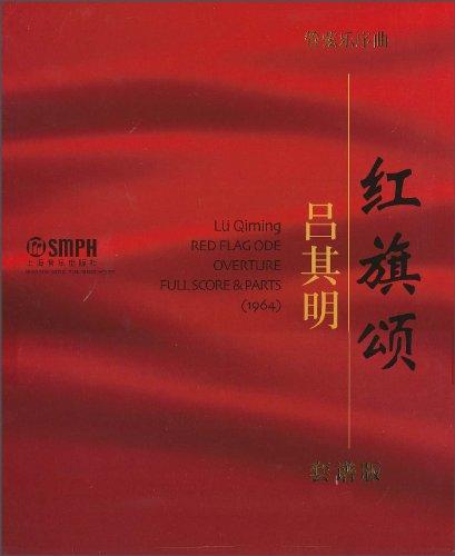 管弦乐序曲红旗颂 套谱版 附CD光盘1张