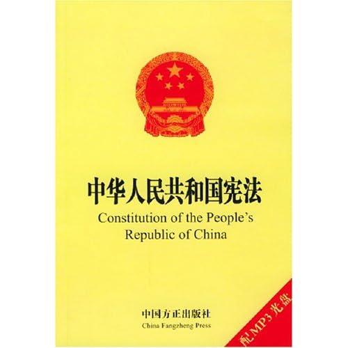 中华人民共和国宪法(附光盘)