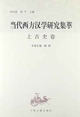 当代西方汉学研究集萃:上古史卷.pdf