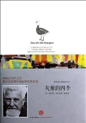 洛伦茨科普经典系列:灰雁的四季.pdf