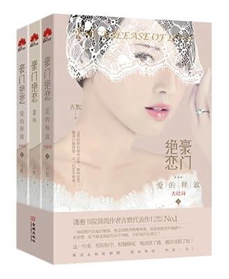 豪门绝恋:爱的释放3.pdf