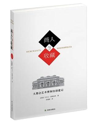 商人与收藏:大都会艺术博物馆创建记.pdf