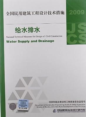 全国民用建筑工程设计技术措施:给水排水.pdf