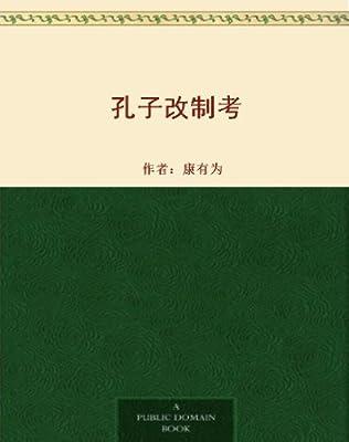孔子改制考.pdf