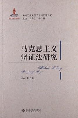 马克思主义辩证法研究.pdf