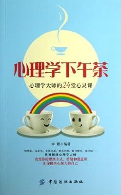 心理学下午茶:心理学大师的24堂心灵课.pdf