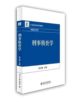 刑事侦查学.pdf