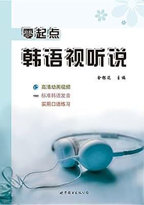 零起点韩语视听说.pdf