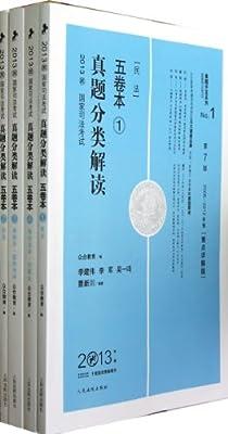 2013国家司法考试真题分类解读五卷本/国家司法考试真题开发系列.pdf