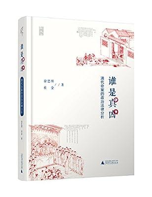 谁是真凶:清代命案的政治法律分析.pdf