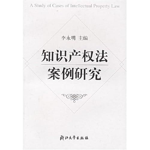 知识产权法案例研究