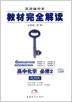 王后雄学案•教材完全解读:高中化学必修2.pdf