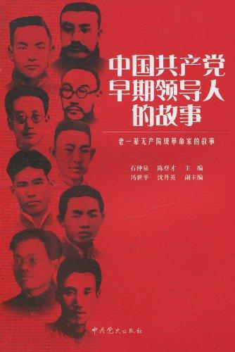 中国共产党早期领导人的故事图片图片