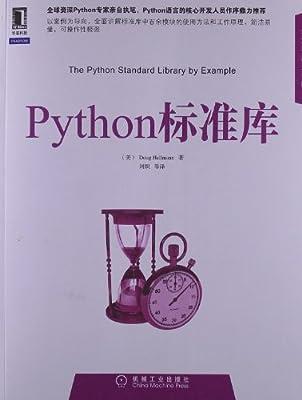 Python标准库.pdf
