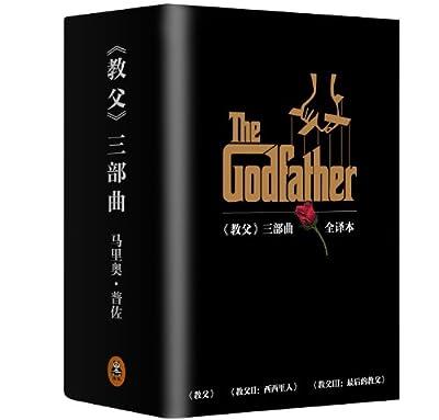 教父三部曲典藏版.pdf