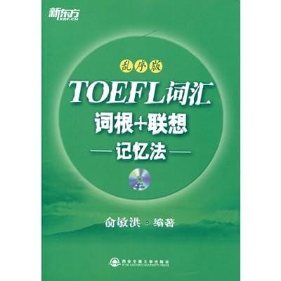 新东方•TOEFL词汇词根+联想记忆法.pdf