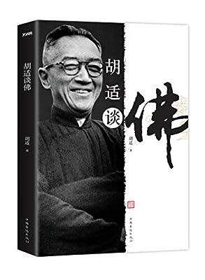 胡适谈佛.pdf