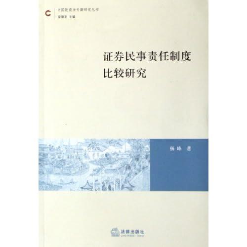证券民事责任制度比较研究/中国民商法专题研究丛书