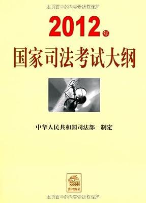 2012年国家司法考试大纲.pdf