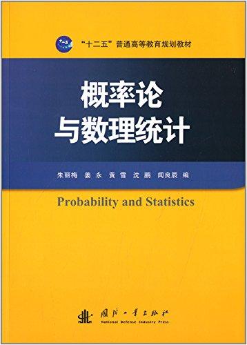 """""""十二五""""普通高等教育规划教材:概率论与数理统计-图片"""