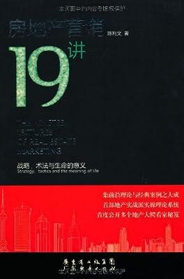 房地产营销19讲.pdf