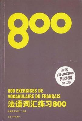 法语词汇练习800.pdf