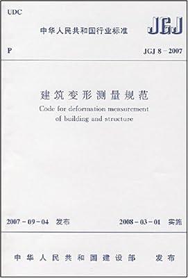 建筑变形测量规范.pdf