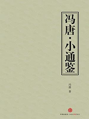 冯唐:小通鉴.pdf