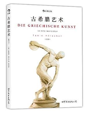 古希腊艺术.pdf