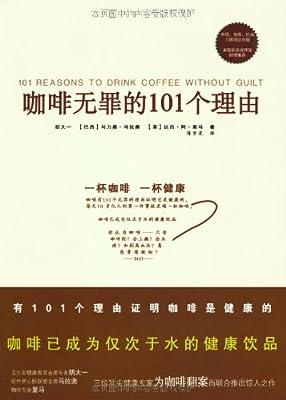 咖啡无罪的101个理由.pdf