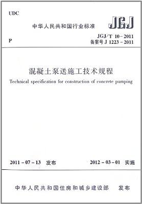 混凝土泵送施工技术规程/中华人民共和国行业标准.pdf