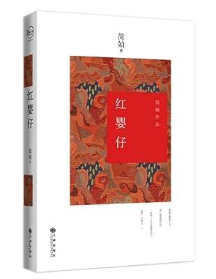 红婴仔.pdf