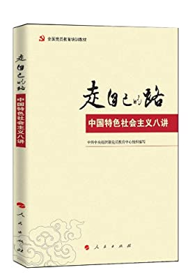 走自己的路:中国特色社会主义.pdf