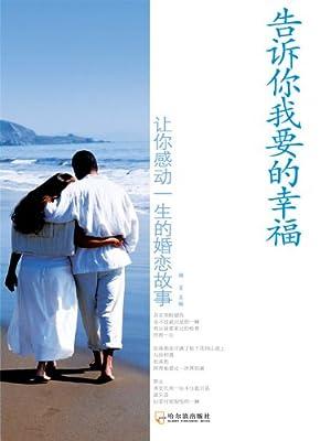 告诉你我要的幸福:让你感动一生的婚恋故事.pdf