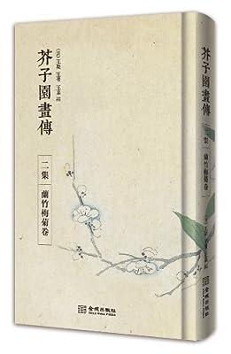 芥子园画传·3集:草虫花卉卷·翎毛花卉卷.pdf