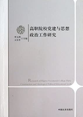 高职院校党建与思想政治工作研究.pdf
