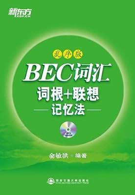 新东方•BEC词汇词根+联想记忆法:乱序版.pdf