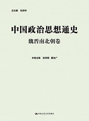 中国政治思想通史·魏晋南北朝卷.pdf